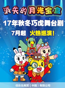 2017年秋冬巧虎大型舞台剧《消失的月光宝盒》广州站