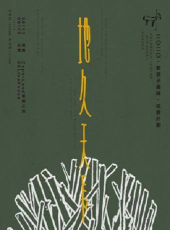野孩子乐队-地久天长 天津站