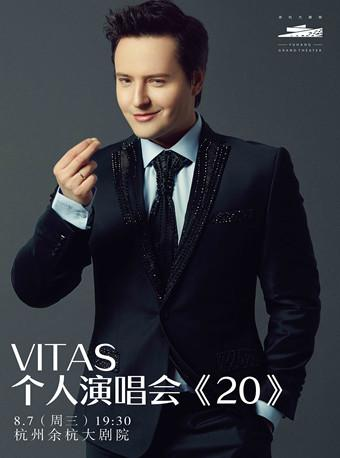 VITAS 杭州个人演唱