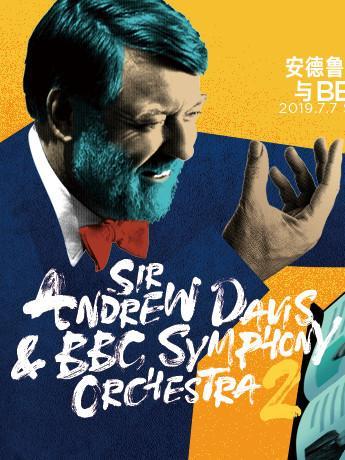 安德鲁·戴维斯爵士与BBC交响乐团(二)