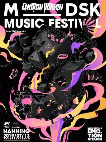 南宁MDSK音乐节