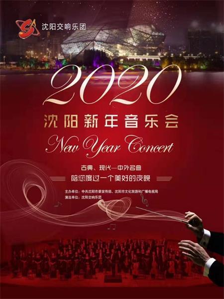 沈阳新年音乐会