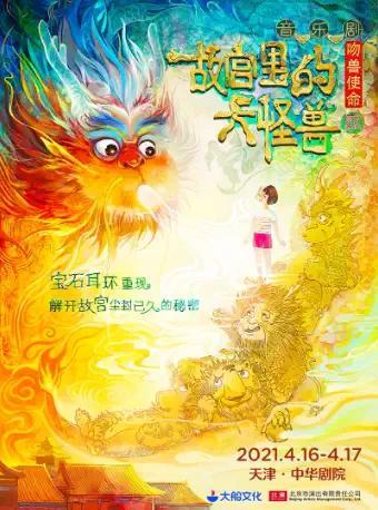 20210218_天桥剧场_家庭音乐剧《故宫里的大怪兽之吻兽使命》