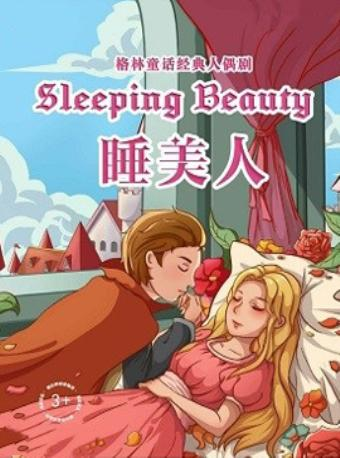 格林童话经典音乐剧《睡美人》