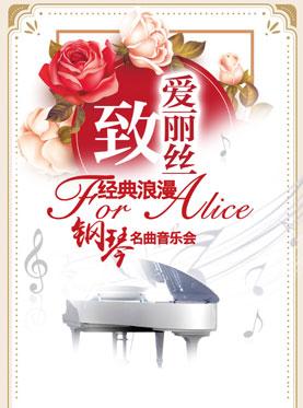 致•爱丽丝经典浪漫钢琴名曲音乐会