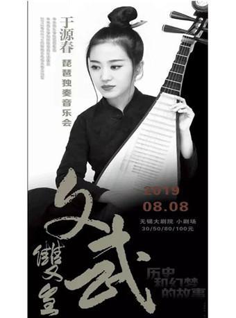 琵琶独奏音乐会