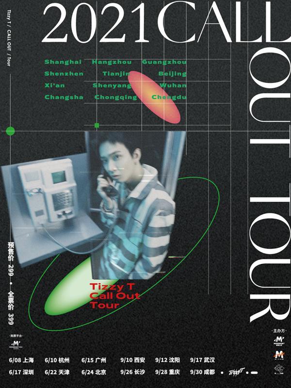 【武汉】Tizzy T「Call Out」Tour巡演