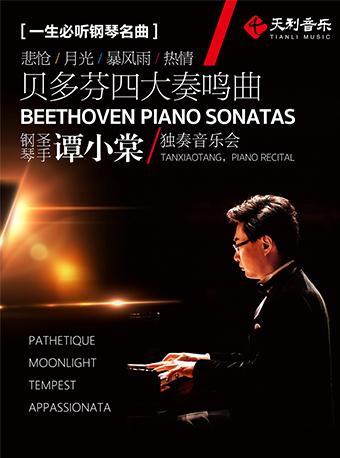 一生必听钢琴名曲 谭小棠独奏音乐会