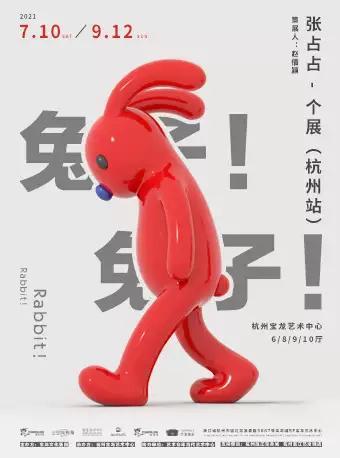 【杭州】兔子!兔子!张占占个展——杭州站