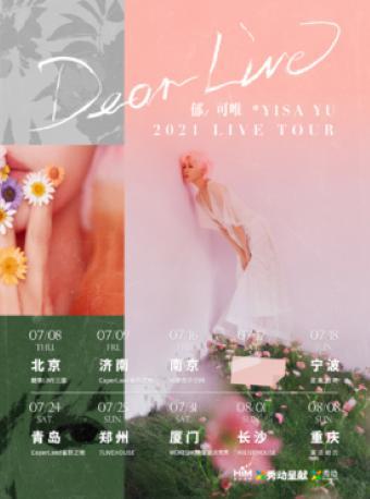 """【南京】郁可唯 """"Dear Live"""" Tour 南京站"""
