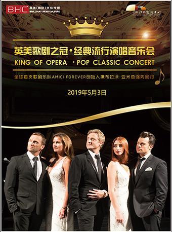 《英美歌剧之冠 · 经典流行演唱音乐会》