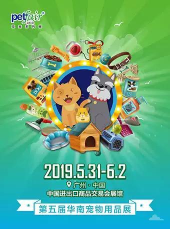 2019华南宠物展