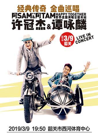 许冠杰&谭咏麟世界巡回演唱会·韶关站