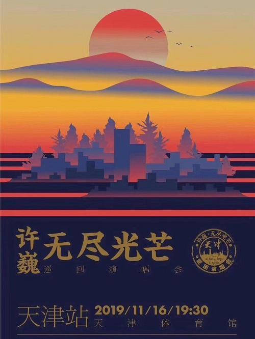 许巍巡回演唱会 天津站