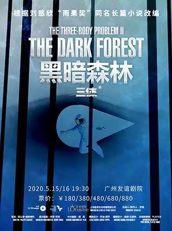 3D科幻舞台剧《三体Ⅱ黑暗森林》