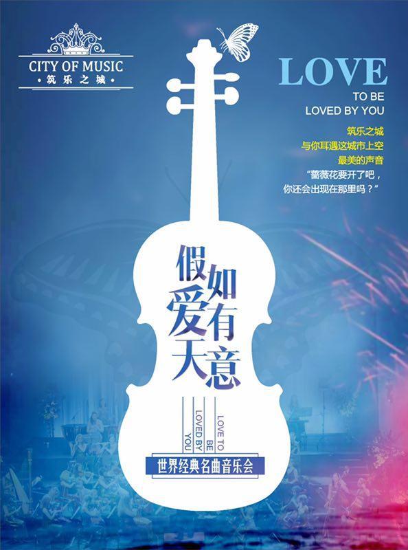 假如爱有天意世界经典名曲音乐会