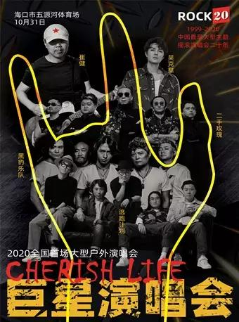 ROCK20 巨星演唱会—海口站
