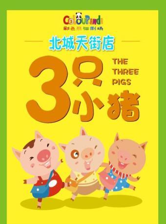 彩色熊猫·祼眼3D全息儿童剧《三只小猪》
