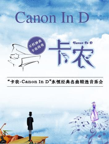 """""""卡农Canon In D""""永恒经典名曲"""