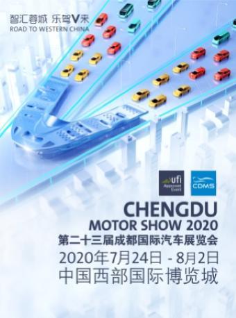 「预售优惠」第二十三届成都国际汽车展览会