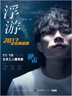 赵雷北京演唱会