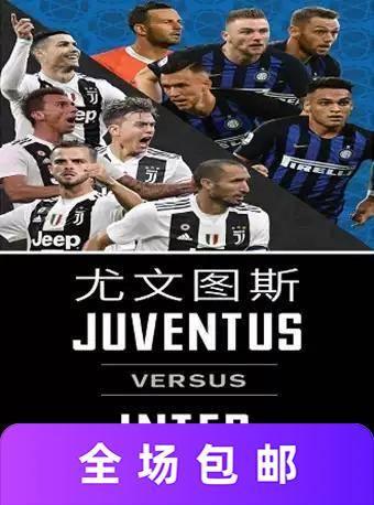 国际冠军杯 南京站尤文图斯V国际米兰足球