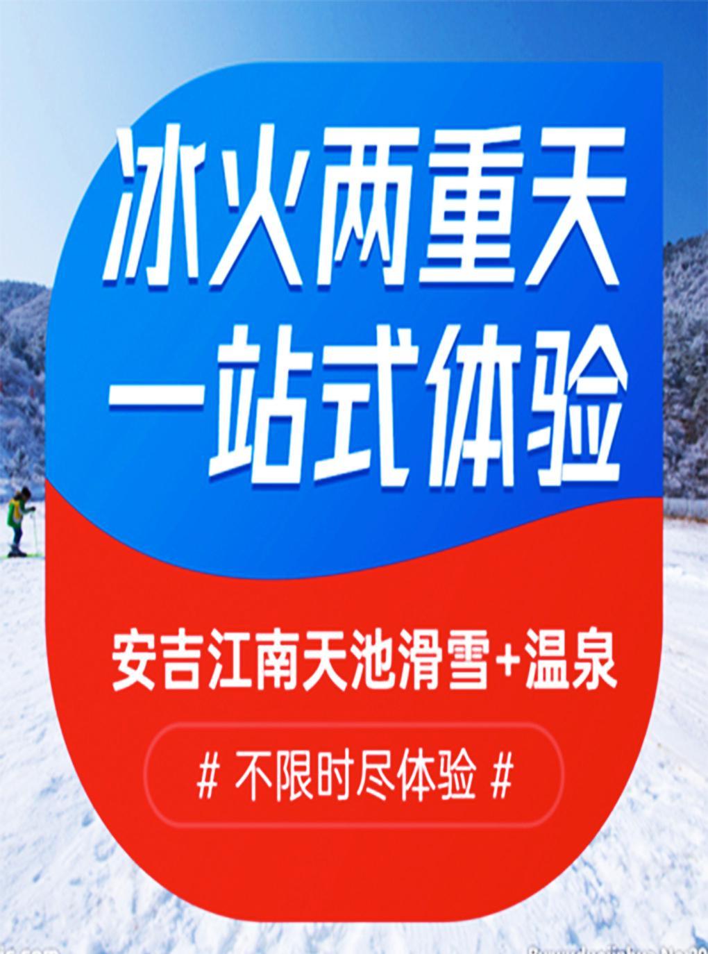 安吉江南天池 温泉滑雪套票
