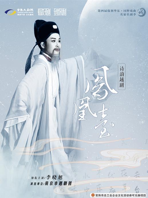 南京市越剧院·诗韵越剧《凤凰台》