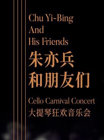 朱亦兵和朋友们大提琴狂欢音乐会