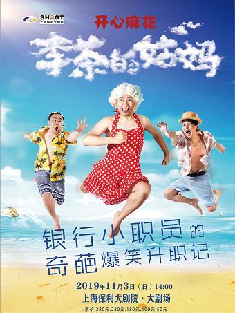 开心麻花舞台剧《李茶的姑妈》