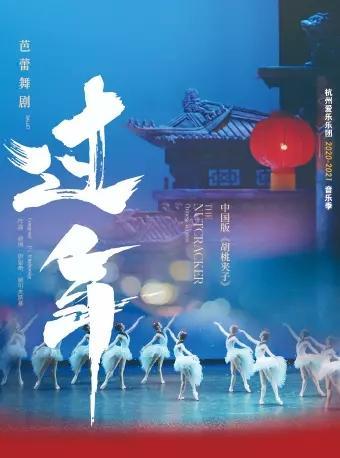 杭州爱乐乐团音乐季芭蕾舞剧《过年》