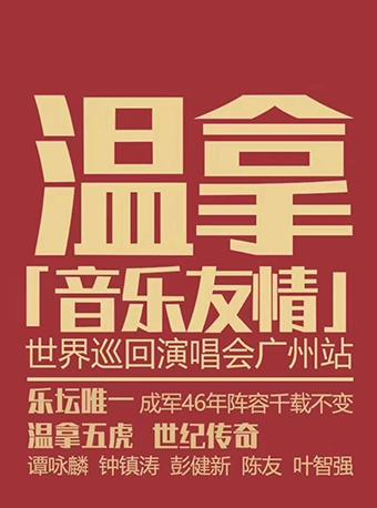 【定金预定&可退】温拿演唱会广州站