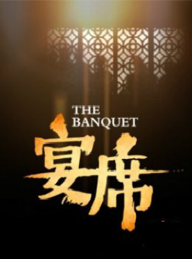 话剧《宴席 THE BANQUET 》