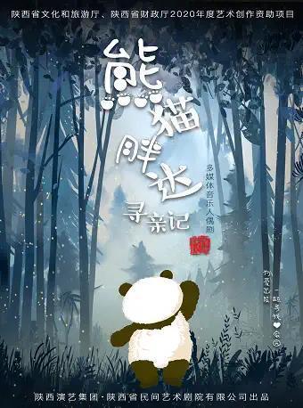 原创音乐偶剧《熊猫胖达寻亲记》