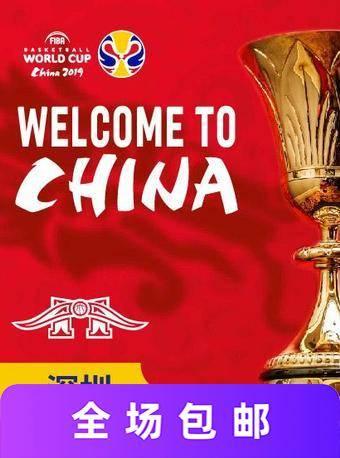 国际篮联篮球世界杯单日套票深圳站