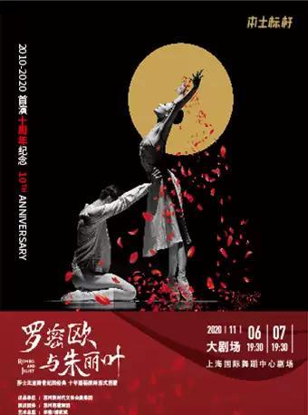 【上海】芭蕾舞剧《罗密欧与朱丽叶》