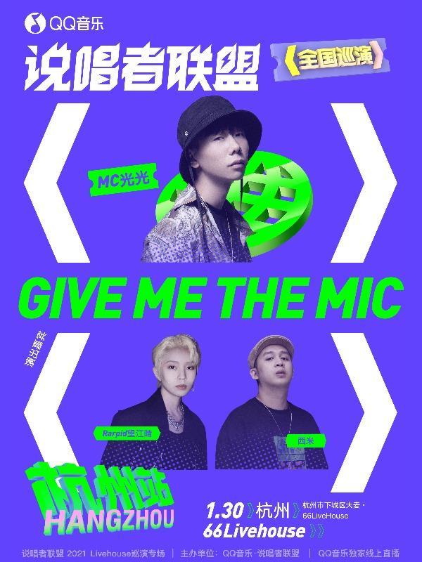 MC光光/西米/望江晴」说唱者联盟