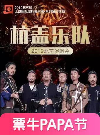 杭蓋樂隊北京演唱會