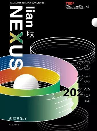 TEDxChangan2020城市级大会