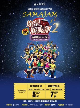 【杭州】大船文化·加拿大原版全场互动亲子剧 《你是演奏家2·超级金贝鼓》