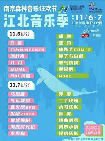 2021南京森林音乐节