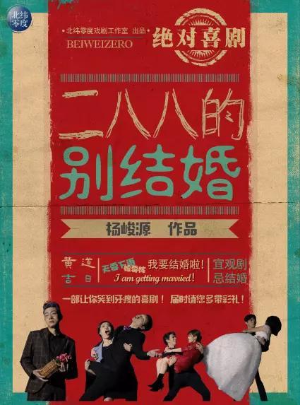 深圳 喜剧《二八八的别结婚》