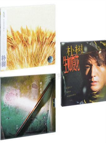 正版 樸樹專輯3張合集