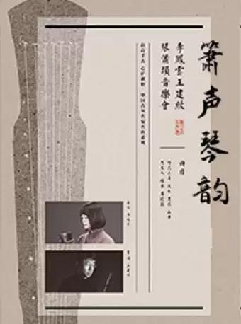 李凤云王建欣琴箫埙音乐会