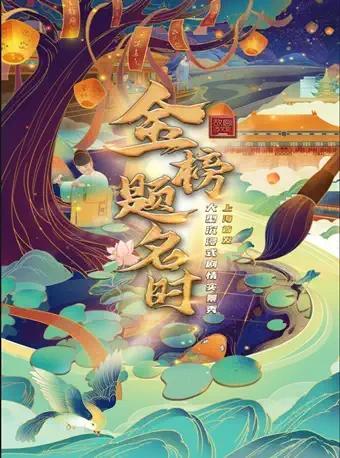 【上海】大型沉浸式剧情实景秀-金榜题名时