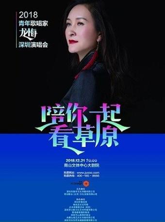 龙梅个人演唱会 深圳站