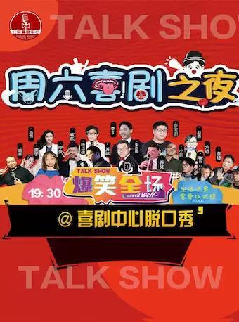 【周六喜剧之夜】北京喜剧中心脱口秀演出