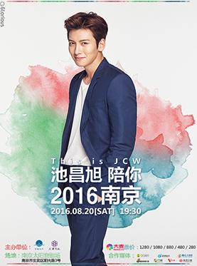 """THIS IS JCW 池昌旭""""陪你""""2016南京演唱会"""