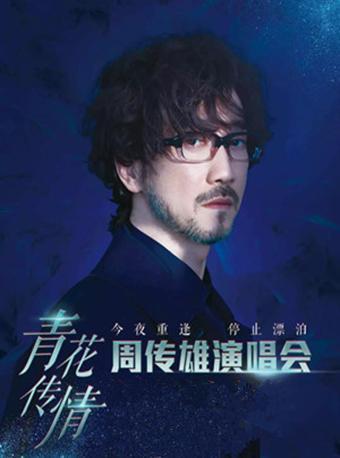 【定金预定】2020周传雄昆明演唱会
