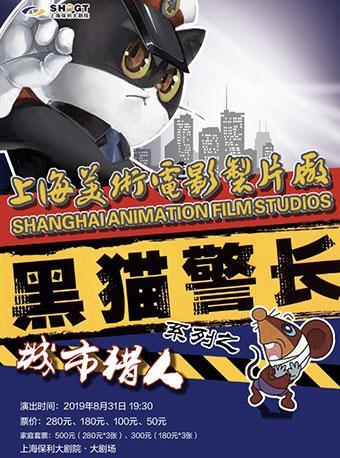 儿童舞台剧 《黑猫警长之城市猎人》